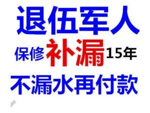 桂林兴桂北路厕所防水迎宾路屋顶防水补漏公司