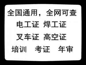 办电工证、广州办理电工证、安监局电工证培训