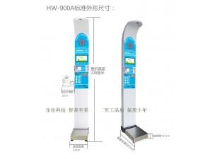 智能身高体重测量仪 乐佳HW-900A超声波健康体检一体机