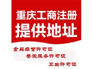 重庆巴南区专业工商执照办理 公司工商注销办理