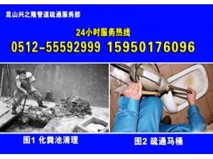昆山抽粪化粪池清理隔油池清淤管道疏通清洗57075465