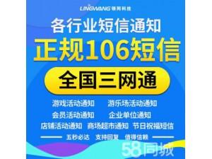 106短信推送发布平台