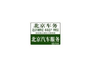专业代办北京二手车过户外迁提档上外地牌经纪公司