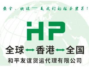 包装进口清关/香港进口报关解决方案