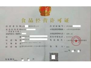 上海宝山区注册蒸煮类食品公司多少费用