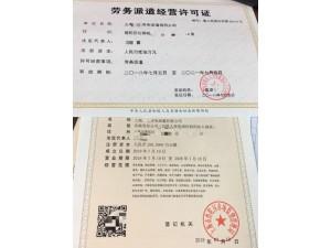 现在注册上海的劳务派遣公司需要多少费用
