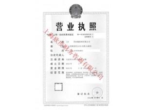 转让上海货物代理快递经营的公司