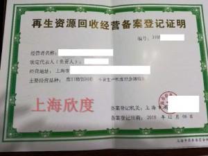 注册上海废旧物资回收含备案的多少费用