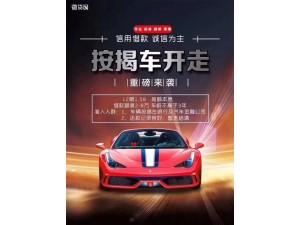 郑州微贷网专业办理按揭车不押车全款车不押车