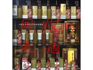 邢台回收茅台酒15年30年50年礼盒酒
