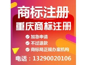 重庆鸳鸯查询注册商标 公司工商执照办理
