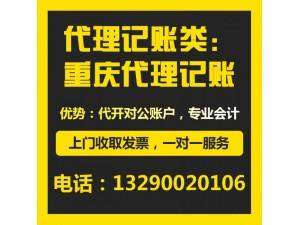 重庆鸳鸯注册住宅区公司 会计税务代理