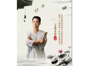 潍坊风水大师王易明—家宅犯枪煞,到底有多邪?