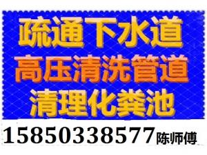 昆山世茂东广场通下水道15850338577疏通管道