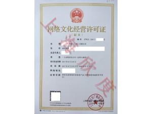 快速办理上海网络文化经营证游戏类
