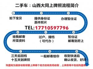 北京个人指,标,出租,收售