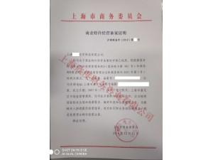 上海小吃店做连锁加盟需要什么备案吗