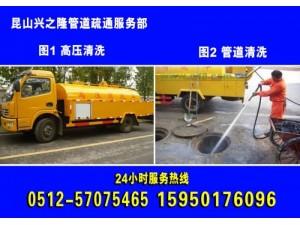 昆山兴之隆公司专业管道清洗抽污水清理隔油池通下水道