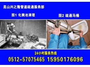 昆山花桥兴之隆公司专业清理化粪池隔油池维修安装管道清洗改造