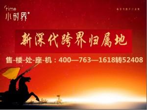 惠州大亚湾小时界——小时界——简直太!牛!了!