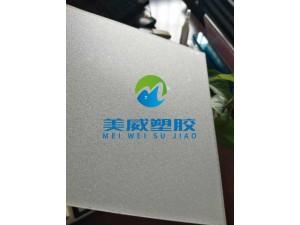 磨砂pc板透明磨砂pc耐力板1.5-8mmPC磨砂板