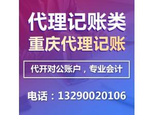 重庆渝中区代理记账办理 税务筹划报税