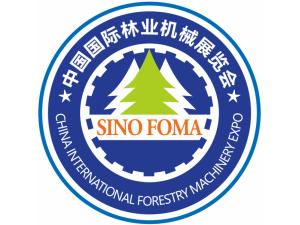 林机展2019中国国际林业机械展览会暨中国国际智慧林业博览会