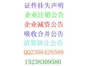 安阳省级以上报纸登注销公告 企业声明公告登报办理