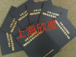 加急出手一家上海文网文ICP公司壳