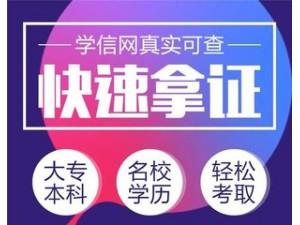 北京一年制自考专本科快速提升学历班政策改革前最后机会