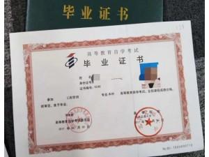 211重点大学北京交通大学自考本科专升本招生中