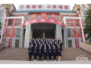 河南省工信学校城轨专业