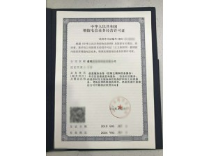 辽宁增值电信业务ICP许可证代办