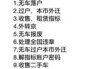 北京汽车过户外迁手续办理流程及费用北京汽车报废手续