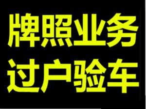 北京花乡旧车市场过户二手车外迁提档办理老车上外地牌