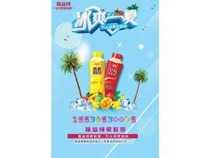 【味益纯饮料】价格,图片_怎么样_味益纯果粒奶饮料代理.