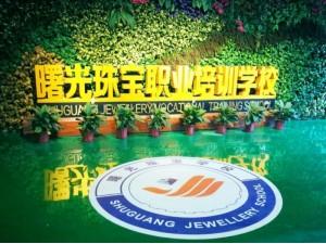 重庆珠宝首饰制作短期培训班招生了。