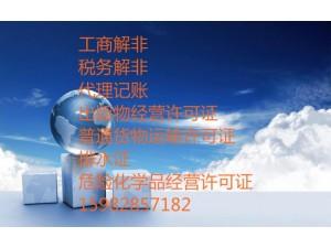 成都锦江区新办公司注册排污许可证旅行社许可证的流程和步骤
