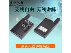导游无线接收器无线导游讲解器耳机一对多耳麦无线数字讲解