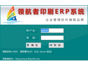印刷ERP,数据采集系统,RFID,软件开发