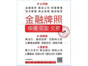 在深圳互联网小贷牌照申请难不难要求是什么