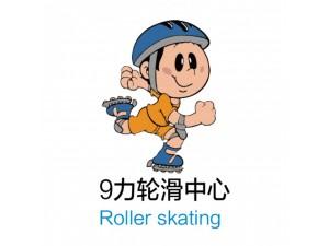 南京绿博园九力欢乐轮滑围棋美术超值体验课