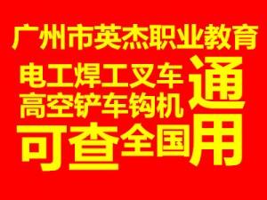 广州哪里有电工上岗证培训班?考电工证哪里报名?