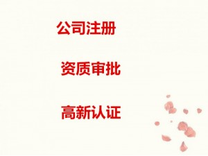 海淀企业跨省迁址深圳都需要什么资料