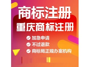 重庆陈家桥注册商标类别要怎么选 商标设计转让