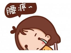 女性腰疼是盆腔炎吗?