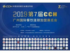 2019第七届CCH广州国际餐饮连锁加盟展览会
