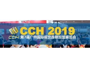 2019中国国际火锅文化展览会