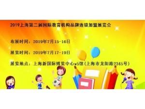 2019上海第二届国际教育机构品牌连锁加盟展览会