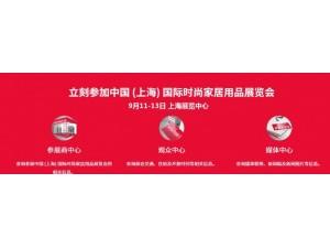 2019中国上海国际时尚家居用品展览会